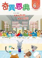 《奇異恩典》兒童靈修月刊2020年6月號