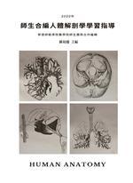 師生合編人體解剖學學習指導