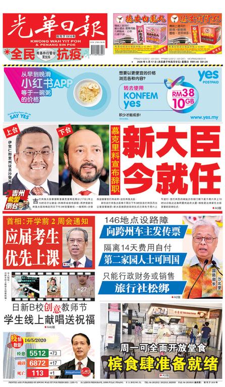 光華日報2020年05月17日