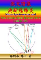 微光譜儀與新冠肺炎