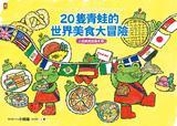 20隻青蛙的世界美食大冒險
