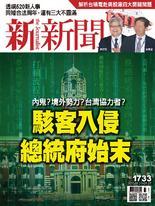 新新聞 2020/05/21 第1733期