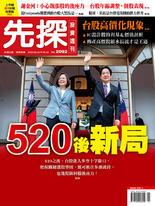 【先探投資週刊2092期】520後新局