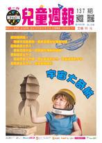 新一代兒童週報(第137期)