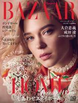 Harper's BAZAAR 2020年7.8月合刊號 【日文版】