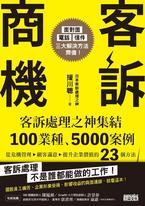 客訴商機 : 客訴處理之神集結100業種、5000案例