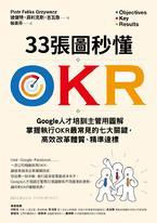 33張圖秒懂OKR : Google人才培訓主管用圖解掌握執行OKR最常見的七大關鍵