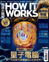 知識大圖解國際中文版2020年6月號No.69