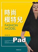 時尚模特兒