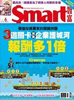 Smart智富月刊 2020年6月/262期