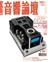 音響論壇電子雜誌 第381期 6月號