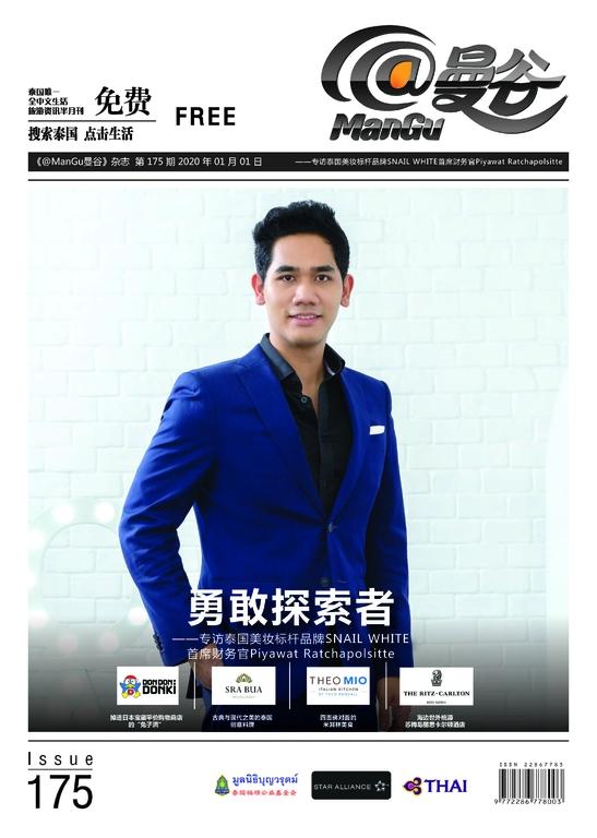 《@Mangu曼谷》杂志 第 175 期