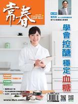 常春月刊 6月號/2020第447期