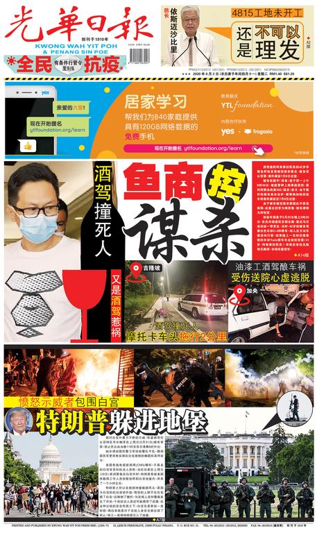 光華日報(晚报)2020年06月02日