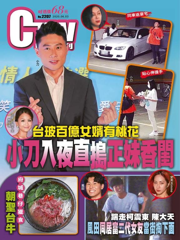 時報周刊+周刊王 2020/6/3 第2207期