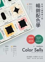 所有人都用得上的暢銷配色學 最實用的色彩心理學,搞懂色彩味道、個性和適用產品, 成