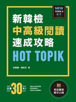 HOT TOPIK新韓檢 TOPIK II 中高級閱讀速成攻略(附考前衝刺單字小冊)