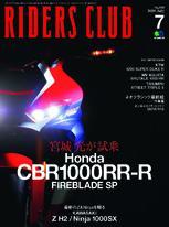 RIDERS CLUB 2020年7月號 No.555【日文版】