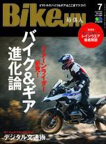 BikeJIN/培倶人 2020年7月號 Vol.209 【日文版】