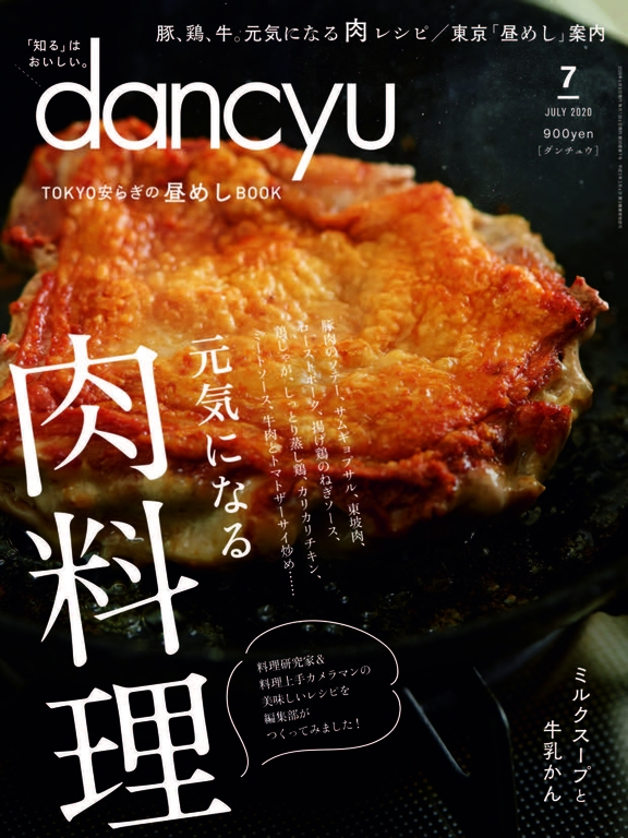 dancyu 2020年7月號 【日文版】