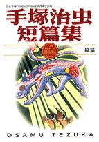 手塚治虫短篇集 10