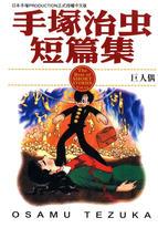 手塚治虫短篇集 14 (完)
