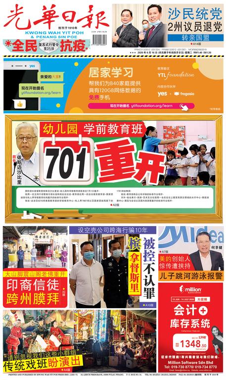 光華日報(晚报)2020年06月16日