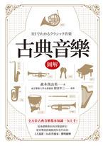 古典音樂圖解(改版)