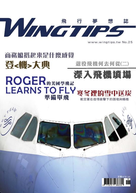 WINGTIPS 飛行夢想誌 NO.025