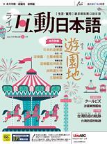 互動日本語2020年7月號No.43