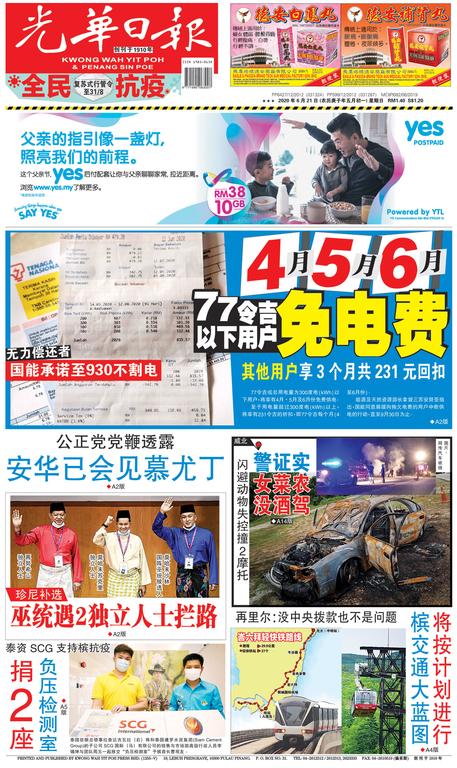 光華日報(晚报)2020年06月21日