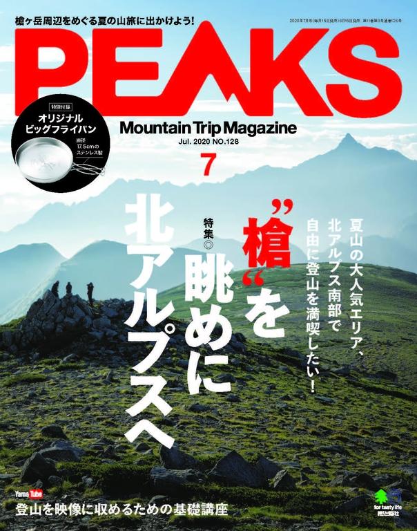 PEAKS 2020年7月號 No.128【日文版】