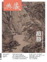 典藏古美術334期 / 2020年7月號