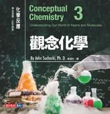 觀念化學3