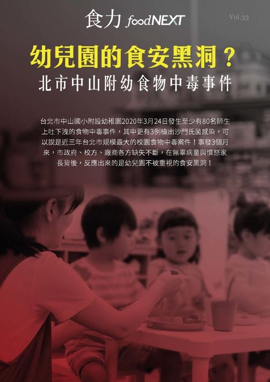 食力專題 Vol.33_幼兒園的食安黑洞?北市中山附幼食物中毒事件