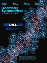 《彭博商業周刊/中文版》第198期