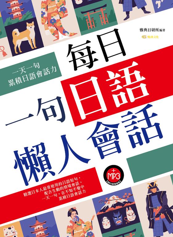 每日一句日語懶人會話