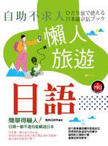 自助不求人-懶人旅遊日語