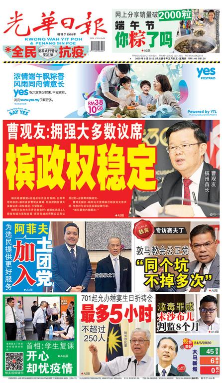 光華日報2020年06月25日