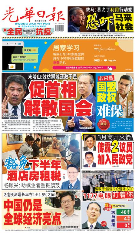 光華日報2020年06月26日