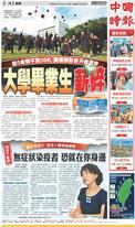 中國時報 2020年6月27日
