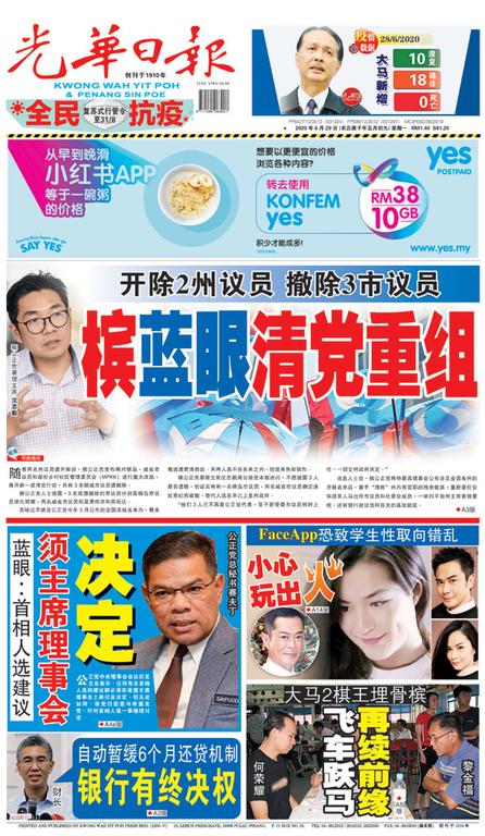 光華日報2020年06月29日