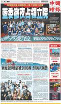 中國時報 2020年6月29日