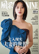 Feminine 风采 (705) July 2020