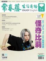 常春藤生活英語 7月號/2020 第206期