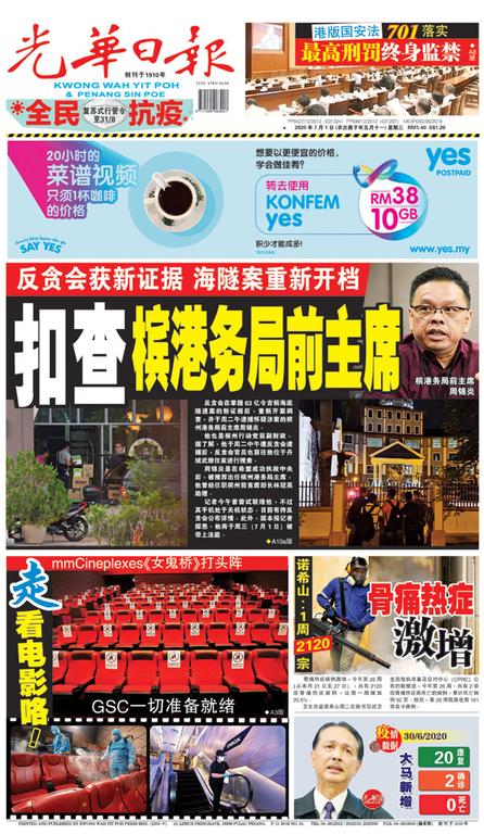 光華日報2020年07月01日