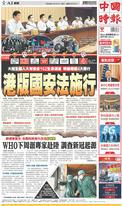 中國時報 2020年7月1日