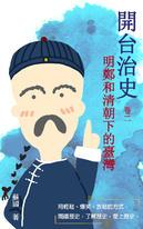 開台治史.明鄭和清朝下的臺灣   卷二
