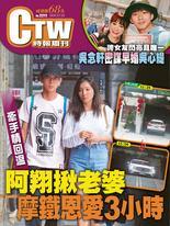 時報周刊+周刊王 2020/07/01 第2211期