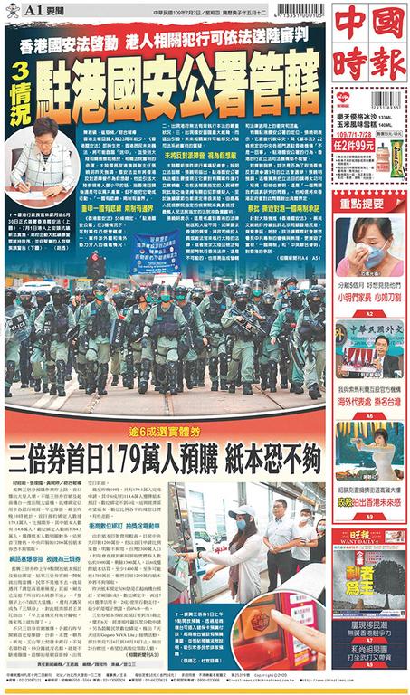 中國時報 2020年7月2日